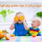 میوه-برای-کودکان