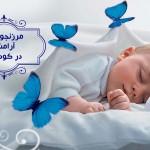kinder-19-4-98-marzanjoosh-web