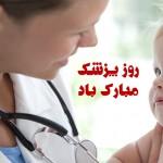 kinder-30-5-98-pezeshk-doctor-web