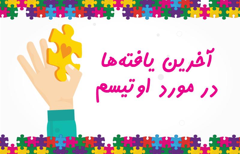 akharin-yafteha-dar-moredeotism-13-11-98kinder