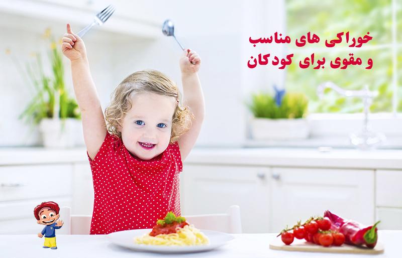 خوراکی های مناسب ومقوی برای کودکان