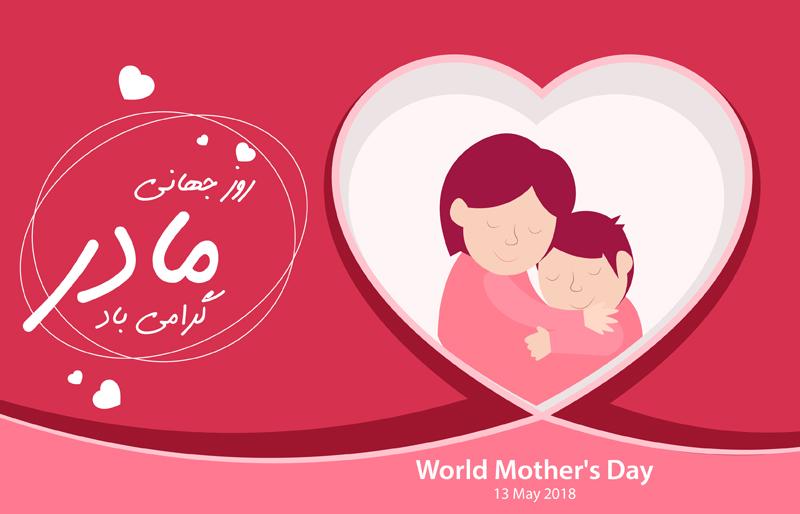 روز جهانی مادر2018