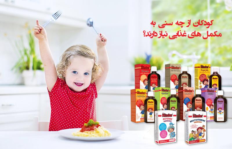 کودکان از چه سنی به مکمل های غذایی نیاز دارند؟