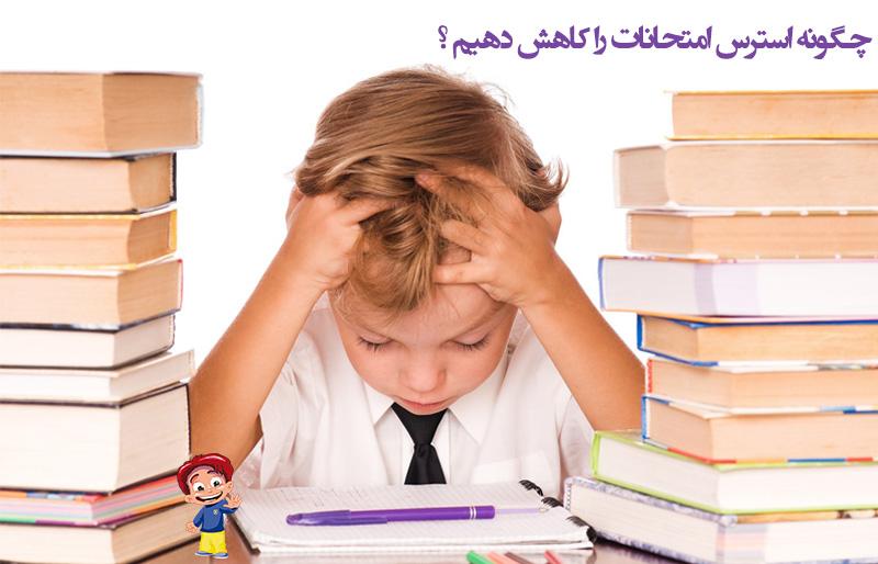 استرس امتحانات