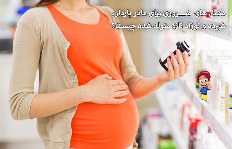 مکمل های ضروری برای مادر باردار، شیرده و نوزاد تازه متولد شده چیست؟