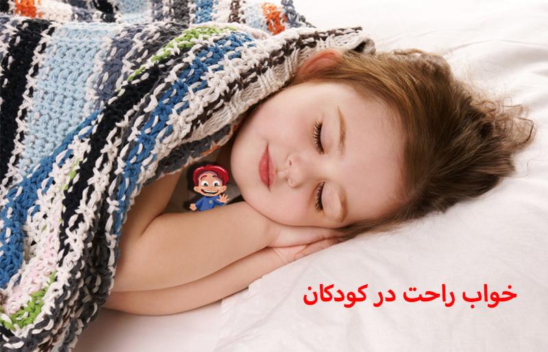 خواب راحت در کودکان