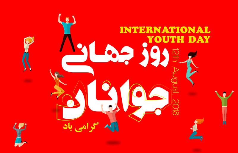 روز جهانی جوانان