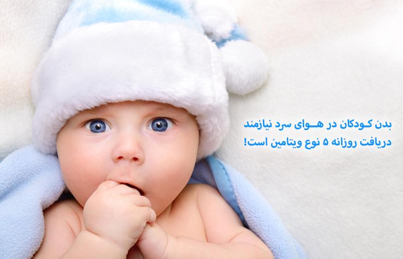 بدن کودکان در هوای سرد نیازمند دریافت روزانه 5 ویتامین است!